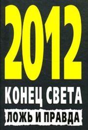 2012 конец света отмеяется